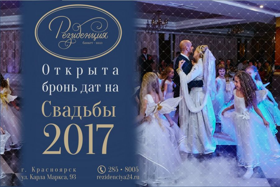 Открыто бронирование дат на свадьбы 2017г
